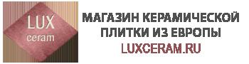 Магазин керамической плитки Люкскерам luxceram.ru